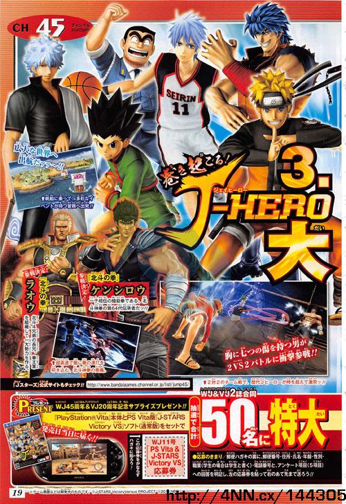 J-Stars Victory VS rajoute encore des gros personnages avec Ken et Raoul